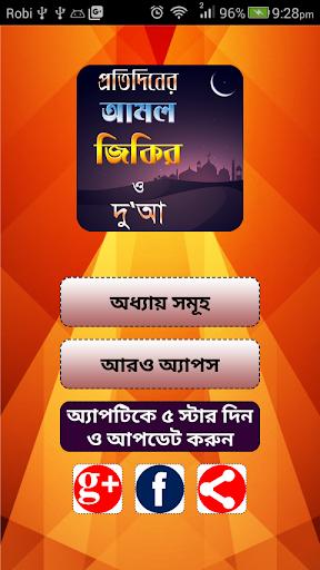 書籍必備免費app推薦 বাংলা দুয়া ~ dua bangla apps線上免付費app下載 3C達人阿輝的APP