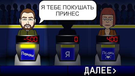 Своя Игра ▶ 1.0.10 screenshot 322272