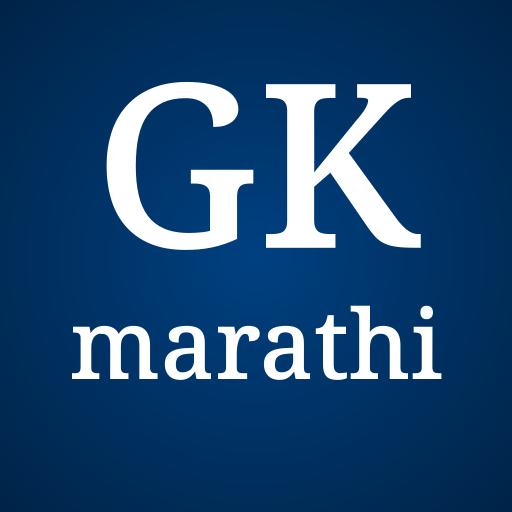 General Knowledge Marathi
