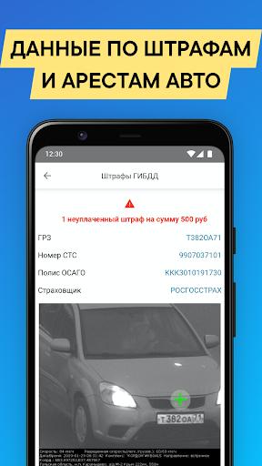 Checking cars on VIN and GOSNOMER 12.21 Screenshots 4
