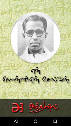 en Ponniyin Selvan