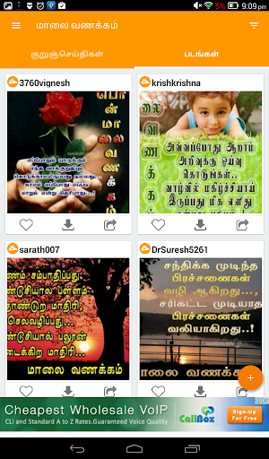 Tamil SMS & GIF Images/Videos screenshot 10