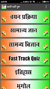 Army Bharti Exam Guru (आर्मी भर्ती गुरू) for PC-Windows 7,8,10 and Mac apk screenshot 1