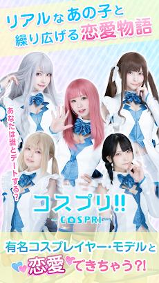 コスプリ!! -美少女との恋愛シュミレーションゲームのおすすめ画像1