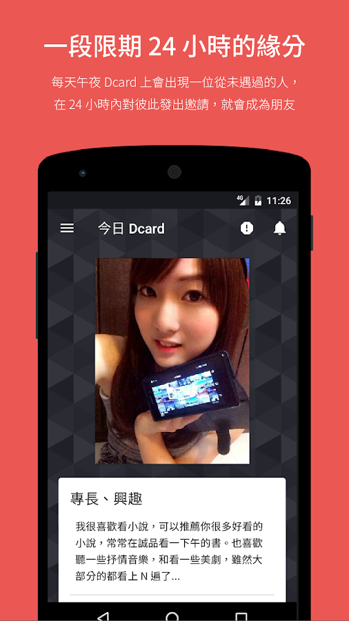 Dcard- screenshot