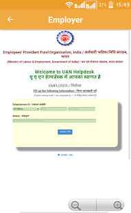 UAN e-Sewa Helpdesk 🖁- screenshot thumbnail