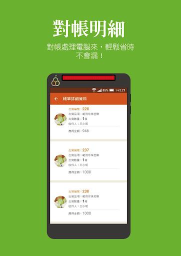 玩生產應用App|小農1號-行動農場免費|APP試玩