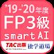 FP技能検定3級問題集SmartAI FP3級アプリ '19-'20年度版