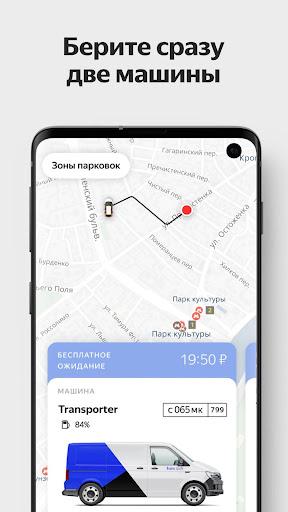 Yandex.Drive u2014 carsharing 2.0.4 Screenshots 5