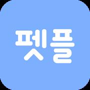 펫플래닛 - 반려견 펫시터 예약 서비스