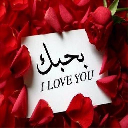любимый на арабском картинки