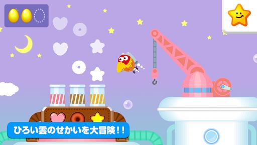 完全無料◆キョロちゃん大冒険 子供・幼児向け知育ゲームアプリ