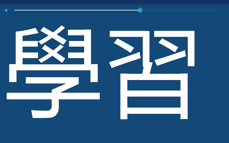 Chinese English Dictionary & Translator Free 英漢字典 Screenshot 17