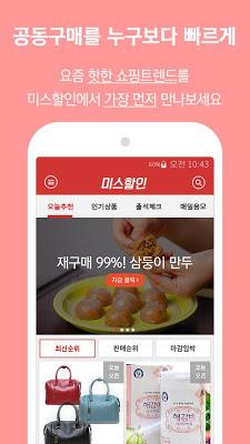 미스할인 - 모바일홈쇼핑, 최저가핫딜, 반값최대할인 - screenshot