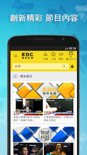 EBCNews- screenshot thumbnail
