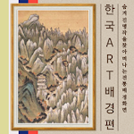 한국화 ART Wallpaper Icon