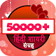 Hindi Shayari/हिंदी शायरी Download on Windows
