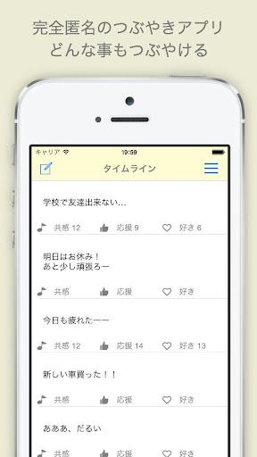 ホネスト・匿名SNSアプリ