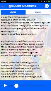 ஐயப்பன் 108 சரணம் - náhled