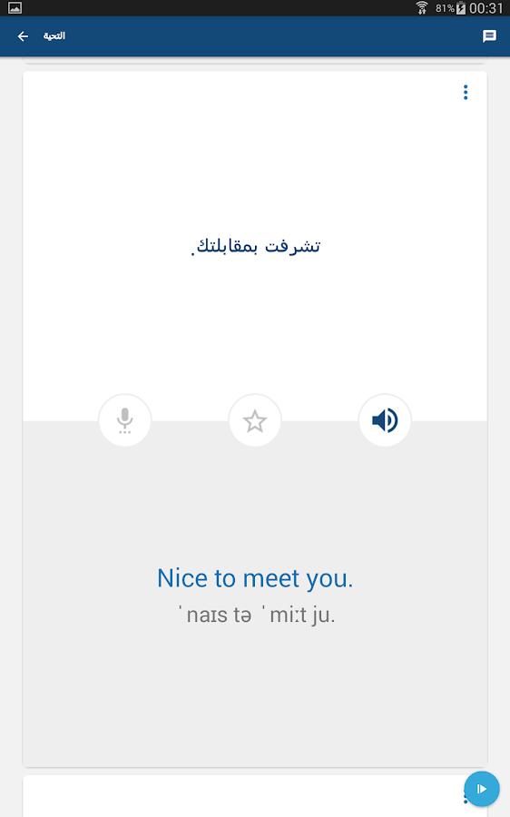 تطبيق تعلم اللغة الإنجليزية تفسير