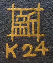 """Photo: The kanji in the square design is """"SHIN"""" """"ARA"""" which means New. The square is the modified a kanji character for """"I""""  ARA + I is ARAI."""