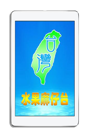 台灣水果麻仔台