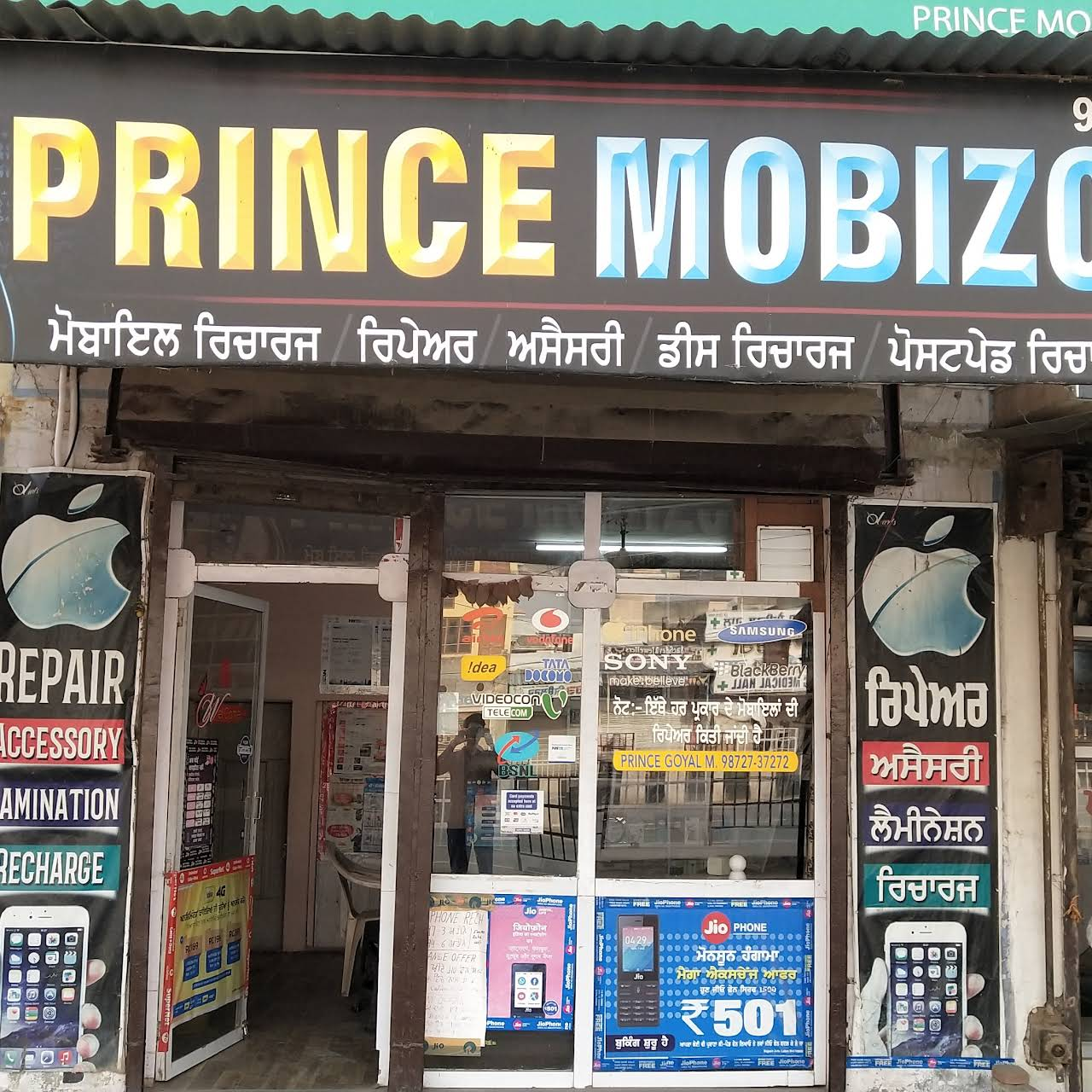 Prince MobiZone - Mobile Phone Repair And Accessory Shop in