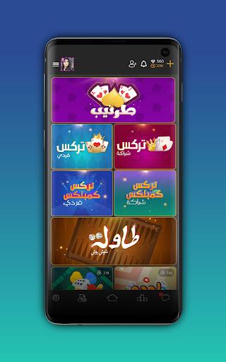 VIP Jalsat: Online Tarneeb, Trix, Ludo & Sheesh apkdebit screenshots 8