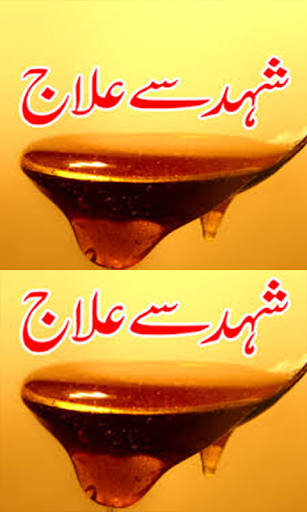 Shehad Honey K Fwaid