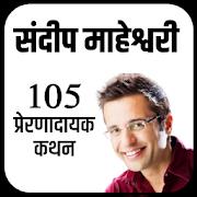 Sandeep Maheshwari Quotes -प्रेरणादायक हिंदी विचार