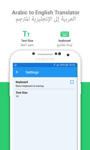 Arabic English Translator 1.1.2 screenshots 3