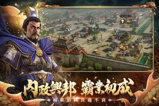 新三國志手機版-光榮特庫摩授權 screenshot 5