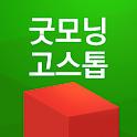 굿모닝 고스톱 icon