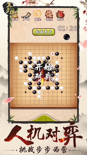 Gomoku Online u2013 Classic Gobang, Five in a row Game apkpoly screenshots 11