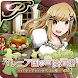 [Premium] RPG マレニア国の冒険酒場 ~パティアと腹ペコの神~ - Androidアプリ