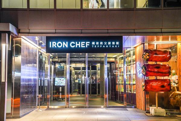 鐵板教父謝樂觀 Iron Chef Teppanyaki