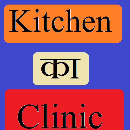 home kitchen clinic