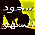 سجود السهو - ترقيع الصلاة icon
