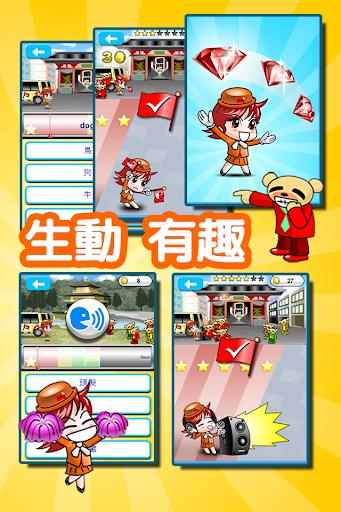 玩免費教育APP|下載玩國小英文單字遊戲免費版,快樂記憶國小學生單字960 app不用錢|硬是要APP