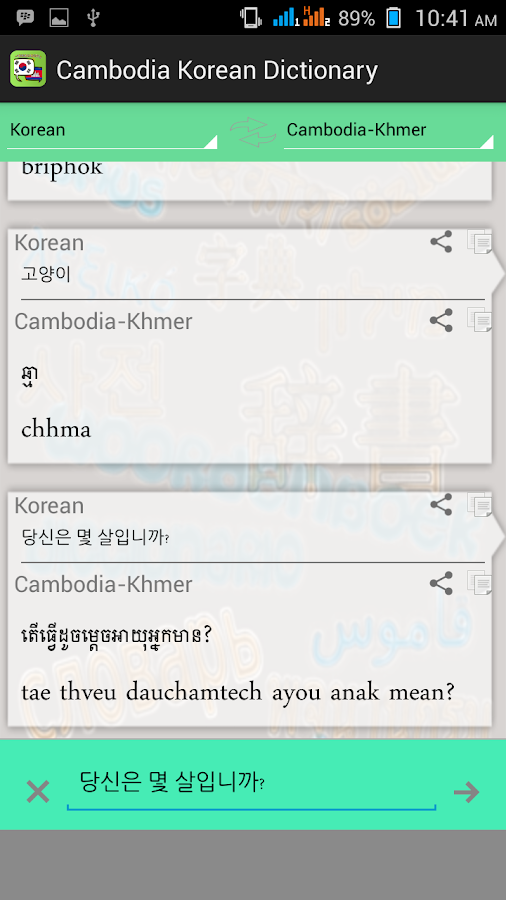 Cambodia Korean Dictionary- screenshot