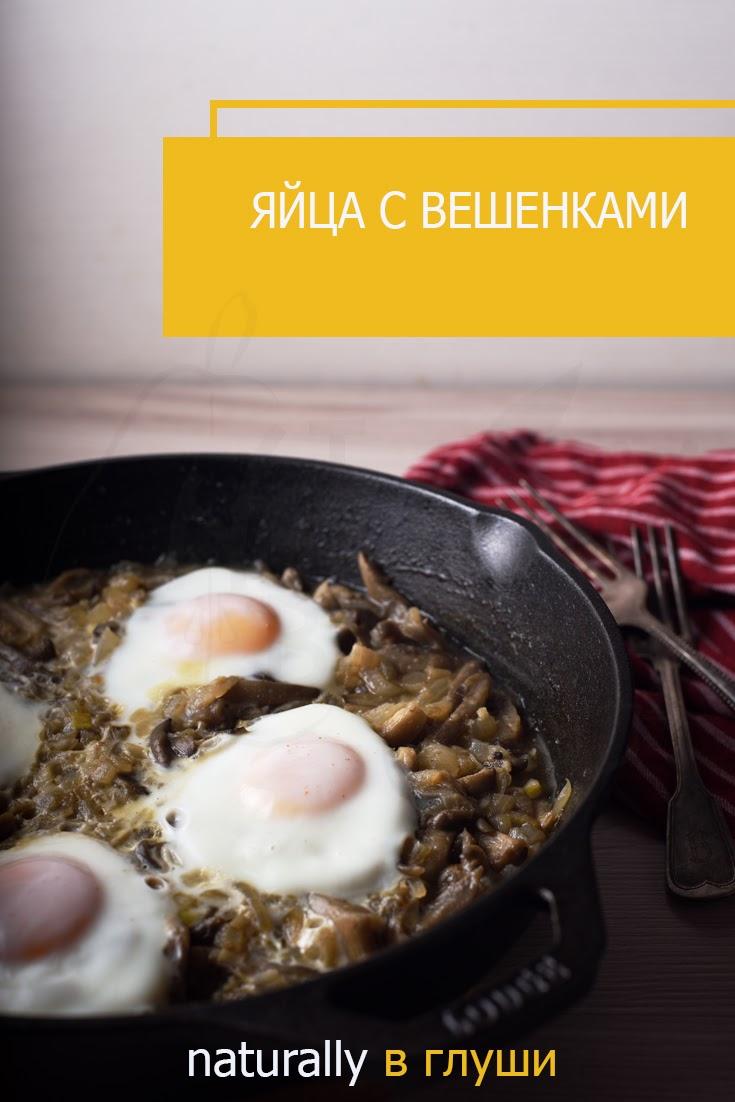Яйца с вешенками | Блог Naturally в глуши