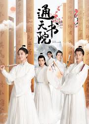 Celestial Authority Academy China Web Drama