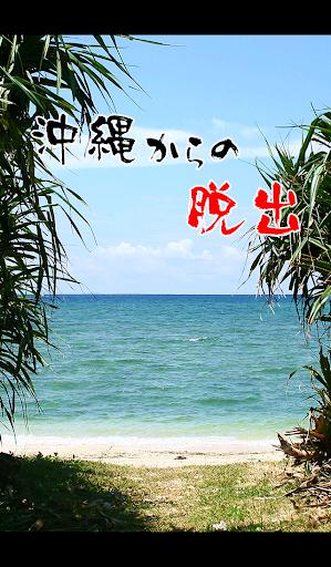 沖縄からの脱出 〜実写脱出ゲーム〜