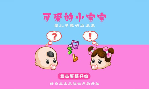 婴儿听觉启蒙 - 小黄鸭早教系列