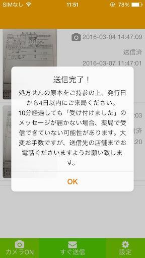 u51e6u65b9u305bu3093u53d7u4ed8 2015.11.01 Windows u7528 3