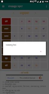 odia calendar 2019 apps