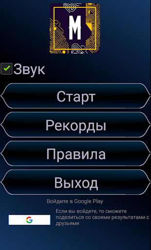 Télécharger О, миллионер  APK MOD (Astuce) screenshots 1