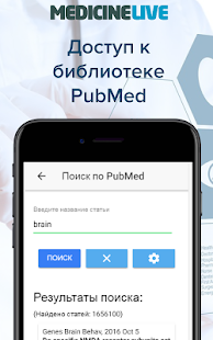 Medicine Live (помощник врача)- screenshot thumbnail