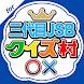 クイズ村 for 三代目 J SOUL BROTHERS