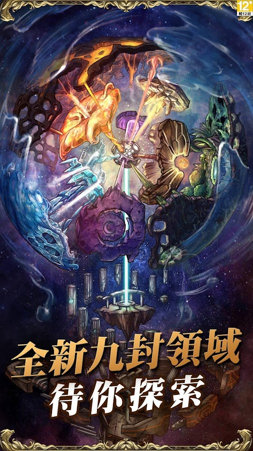 Screenshots of 神魔之塔 for iPhone